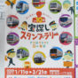 私鉄10社宝探しスタンプラリー(1)