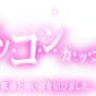 ケッコンカッコカリ(3日ぶり2回目)